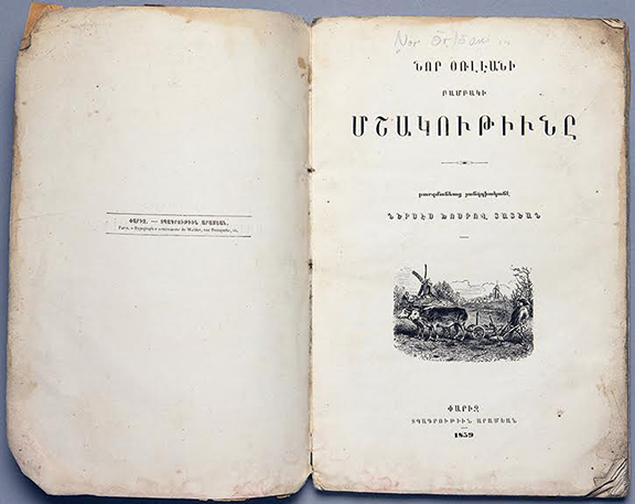 "Nerses Khosrov Tatean's translation of "" The Cultivation of Cotton in New Orleans,"" printed in France to aid in agricultural development in Western Armenia."
