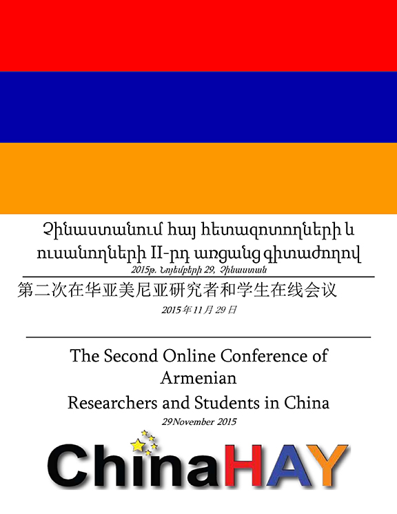 chinaconference