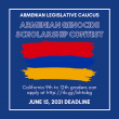 California Armenian Legislative Caucus Scholarship flyer