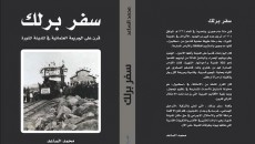 Seferberlik: A Century on from the Ottoman crime in Madinah